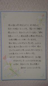芦屋市 ピアノ教室 生徒さんの声