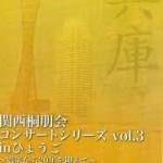 関西桐朋会コンサートシリーズvol.3 inひょうご