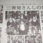 三善晃先生 追悼コンサート