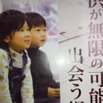 春休みの無料体験レッスン(お子様)