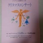 桐朋・茨木教室のクリスマスコンサート
