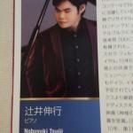 辻井伸行さんのピアノが教えてくれたこと