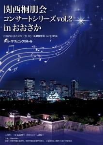 大阪コンサート