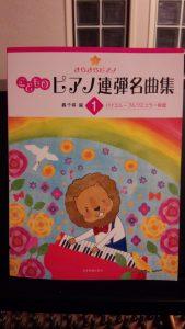 ピアノ 連弾