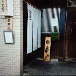 芦屋市の天ぷら「天がゆ」