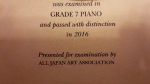 芦屋市「カノンピアノ」」ABRSM・英国王立