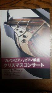芦屋市のピアノ教室「カノンピアノ」ピアノ発表会