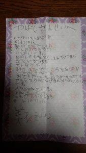 美玲ちゃんからの手紙