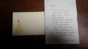 発表会のお手紙