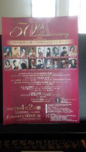 関西桐朋会創立50周年記念コンサート