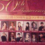関西桐朋会50周年記念コンサート