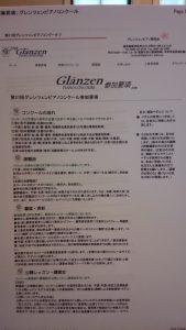グレンツェンピアノコンクール