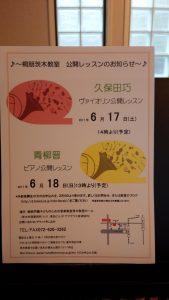 桐朋・茨木教室 公開レッスン