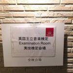 英国王立音楽検定(ABRSM)試験が終わりました