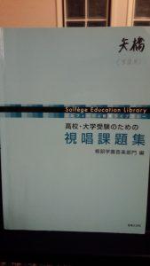 桐朋学園 ソルフェージュ