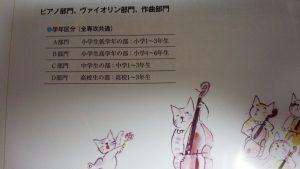 桐朋学園・子ども教室コンクール
