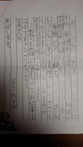 生徒さんのお手紙