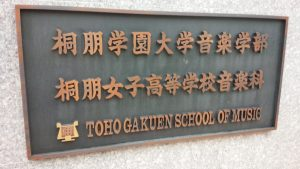 桐朋学園・仙川新校舎