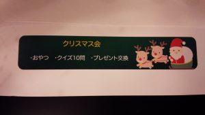 クリスマスコンサート クリスマス会