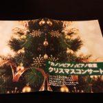 クリスマスコンサートが終わりました🎄