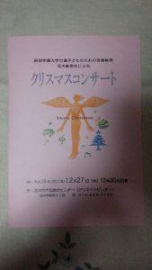 桐朋「茨木教室」クリスマスコンサート
