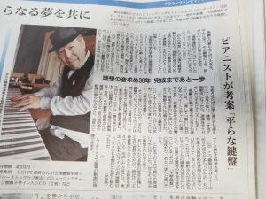 平らな鍵盤・ピアノ