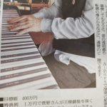 こんなピアノが・・!