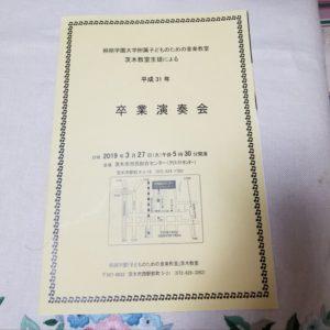 桐朋・茨木教室 卒業演奏会 ピアノ