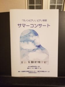 「カノンピアノ」発表会サマーコンサート