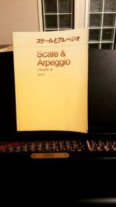 スケールとアルペジオ