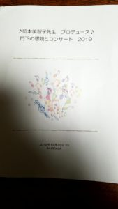 岡本美智子プロデュース