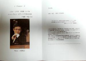 岡本美智子 スタンウェイピアノ